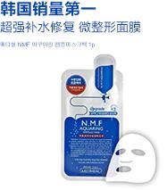 Mediheal 美迪惠尔 N.M.F保湿针剂面膜