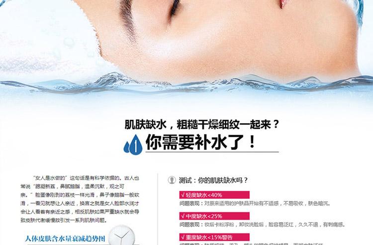 微精华涂抹式水光针/玻尿酸精华液