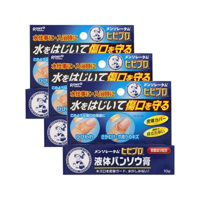 【3件包邮装】Mentholatum 曼秀雷敦 液体创可贴 3*10g/支